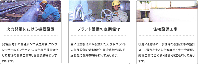 オクトサービスの仕事3